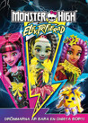 Monster High - Electrified